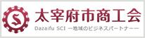 大宰府商工会