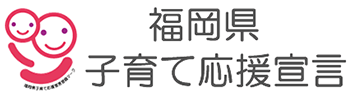 福岡県子育て応援宣言
